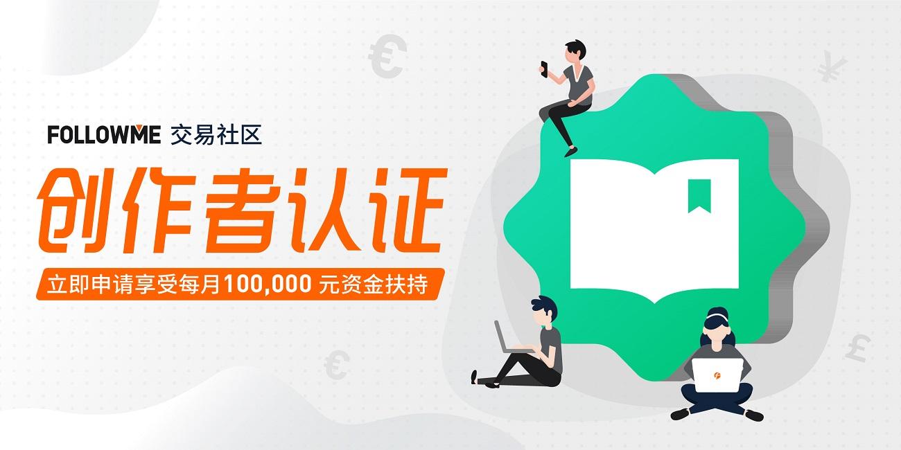 "FOLLOWME 交易社区邀你参加""创作者计划"",每月瓜分10万元奖金!"