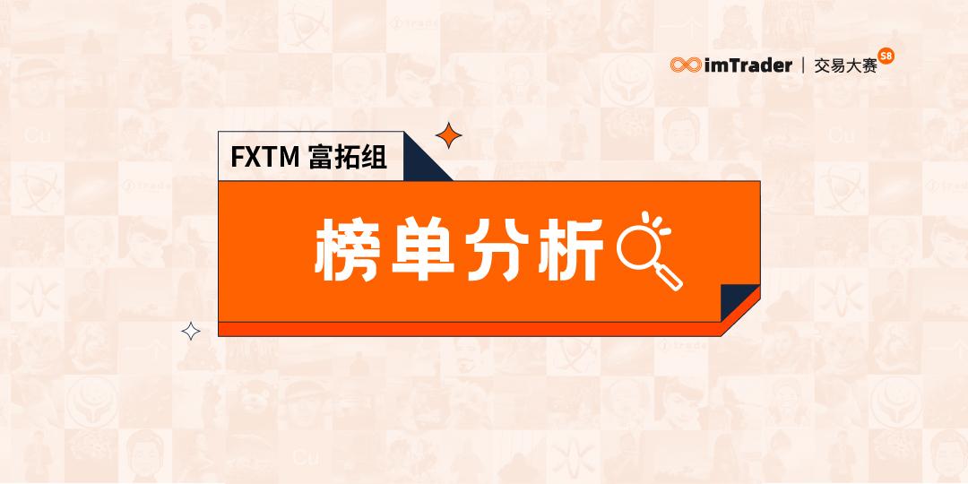 最后5天,FXTM 富拓组5月冠军奖励将花落谁家?