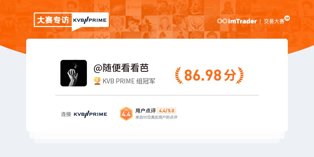 专访KVB PRIME组冠军@随便看看芭| 入行20年终夺冠的心路历程!