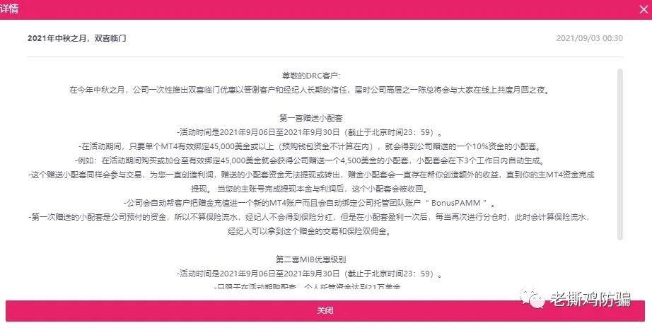 海汇DRCFX提完门槛又搞入金赠金活动,吸金简直丧心病狂了!!