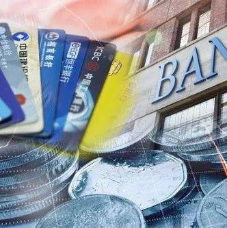 账户 银行 银行卡 睡眠 电话卡 个人